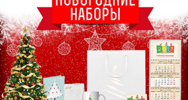 Печать новогодней полиграфии