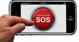 тревожная кнопка SOS
