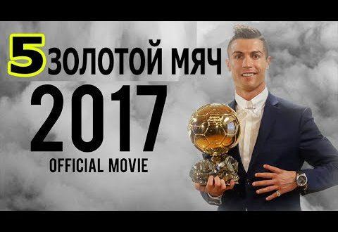 Криштиану Роналду вручили 5-й Золотой Мяч в его карьере