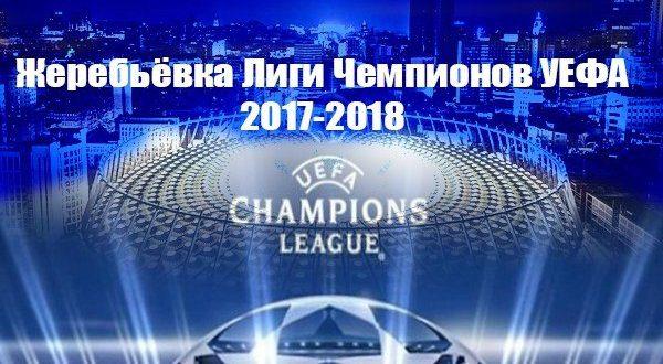 Жеребьевка 1/4 финала Лиги Чемпионов УЕФА 2017-2018