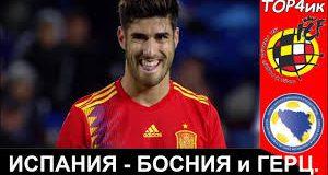 Испания минимально победила Боснию в товарищеском матче